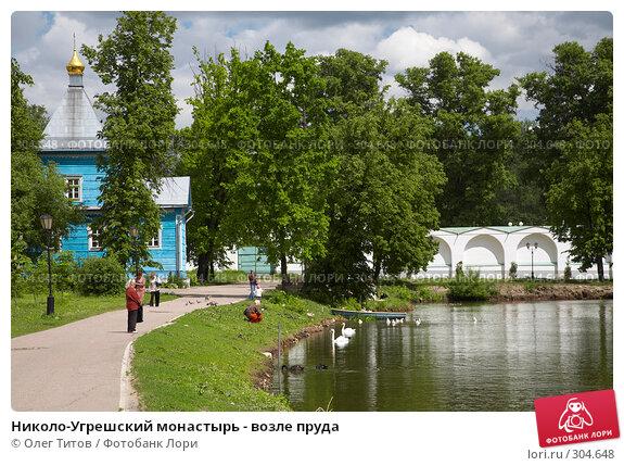 Николо-Угрешский монастырь - возле пруда, фото № 304648, снято 30 мая 2008 г. (c) Олег Титов / Фотобанк Лори