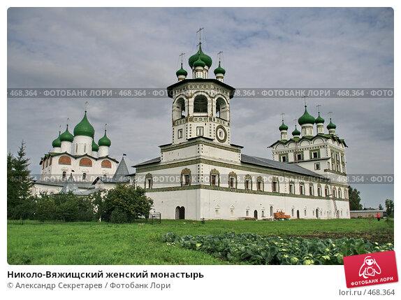 Купить «Николо-Вяжищский женский монастырь», фото № 468364, снято 7 сентября 2008 г. (c) Александр Секретарев / Фотобанк Лори
