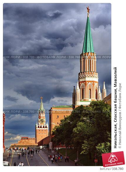 Никольская, Спасская башни, Мавзолей, фото № 338780, снято 25 июля 2017 г. (c) Николай Винокуров / Фотобанк Лори