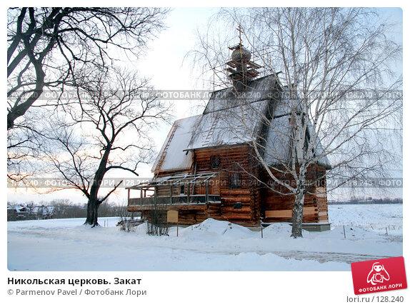 Никольская церковь. Закат, фото № 128240, снято 18 ноября 2007 г. (c) Parmenov Pavel / Фотобанк Лори