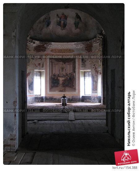 Никольский собор-алтарь, фото № 154388, снято 8 мая 2007 г. (c) Осиев Антон / Фотобанк Лори
