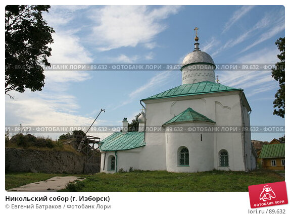 Никольский собор (г. Изборск), фото № 89632, снято 18 августа 2007 г. (c) Евгений Батраков / Фотобанк Лори