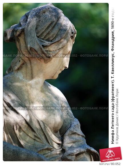 Нимфа Летнего сада (фрагмент). Т. Квеллинус, Фландрия, 1690-е годы, фото № 80052, снято 30 июля 2007 г. (c) Крупнов Денис / Фотобанк Лори