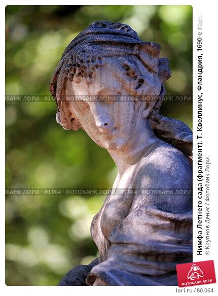 Нимфа Летнего сада (фрагмент). Т. Квеллинус, Фландрия, 1690-е годы, фото № 80064, снято 30 июля 2007 г. (c) Крупнов Денис / Фотобанк Лори
