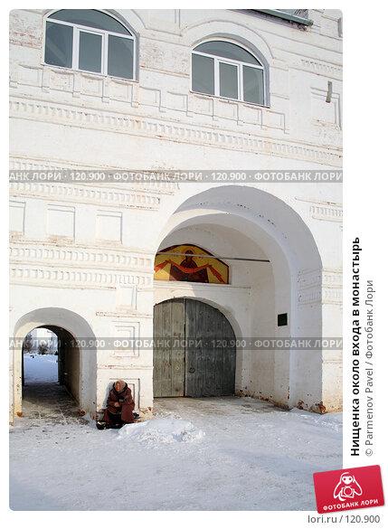 Нищенка около входа в монастырь, фото № 120900, снято 18 ноября 2007 г. (c) Parmenov Pavel / Фотобанк Лори