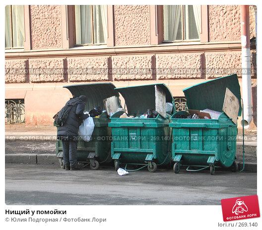 Нищий у помойки, фото № 269140, снято 10 марта 2008 г. (c) Юлия Селезнева / Фотобанк Лори