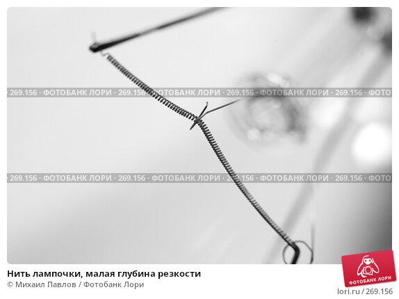 Нить лампочки, малая глубина резкости, фото № 269156, снято 25 марта 2008 г. (c) Михаил Павлов / Фотобанк Лори