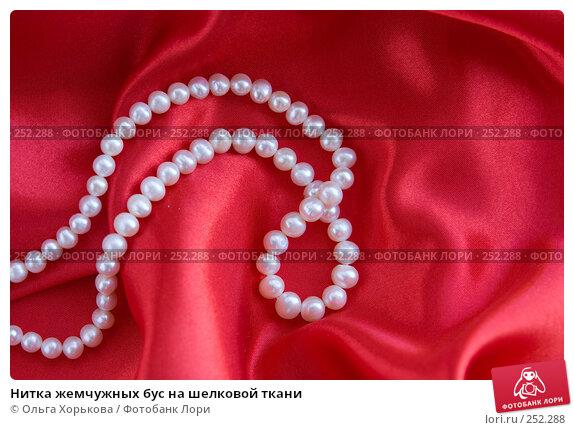 Нитка жемчужных бус на шелковой ткани, фото № 252288, снято 12 апреля 2008 г. (c) Ольга Хорькова / Фотобанк Лори