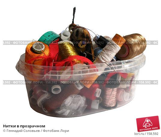 Нитки в прозрачном, фото № 158592, снято 13 сентября 2007 г. (c) Геннадий Соловьев / Фотобанк Лори