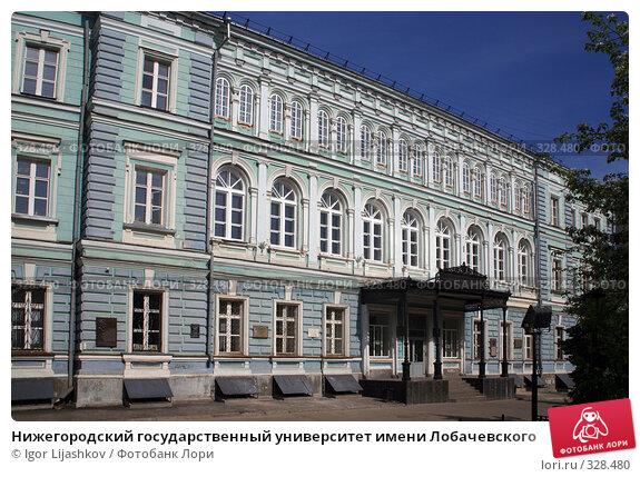 Нижегородский Государственный Университет имени Лобачевского, фото № 328480, снято 1 мая 2008 г. (c) Igor Lijashkov / Фотобанк Лори