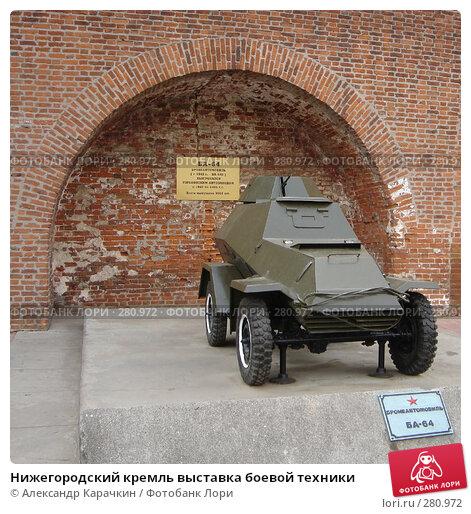 Нижегородский кремль выставка боевой техники, фото № 280972, снято 25 марта 2017 г. (c) Александр Карачкин / Фотобанк Лори