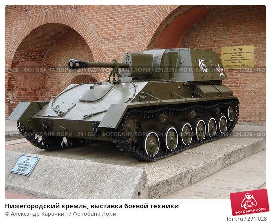 Купить «Нижегородский кремль, выставка боевой техники», фото № 291028, снято 22 апреля 2018 г. (c) Александр Карачкин / Фотобанк Лори