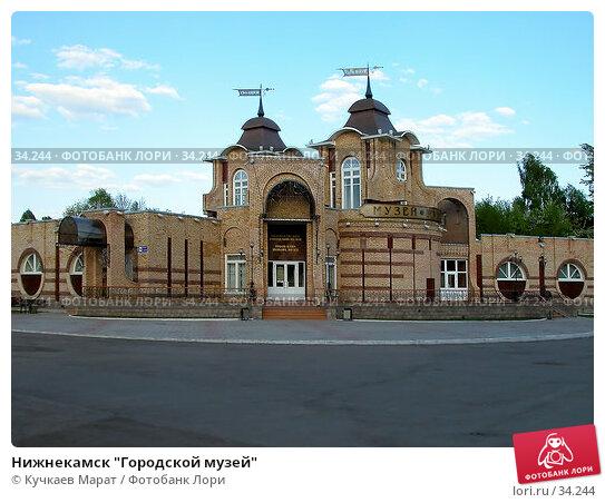 """Купить «Нижнекамск """"Городской музей""""», фото № 34244, снято 14 мая 2005 г. (c) Кучкаев Марат / Фотобанк Лори"""