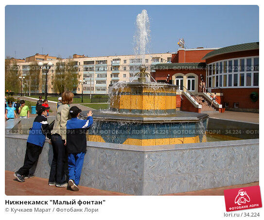 "Нижнекамск ""Малый фонтан"", фото № 34224, снято 8 мая 2005 г. (c) Кучкаев Марат / Фотобанк Лори"