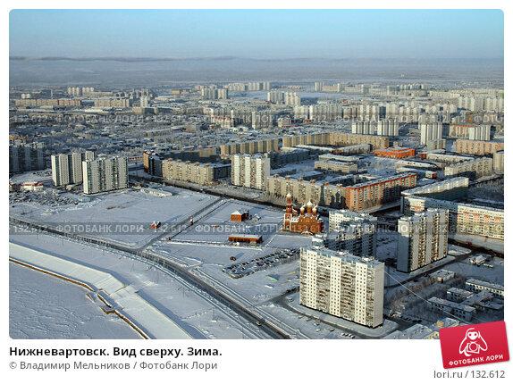 Купить «Нижневартовск. Вид сверху. Зима.», фото № 132612, снято 22 декабря 2004 г. (c) Владимир Мельников / Фотобанк Лори