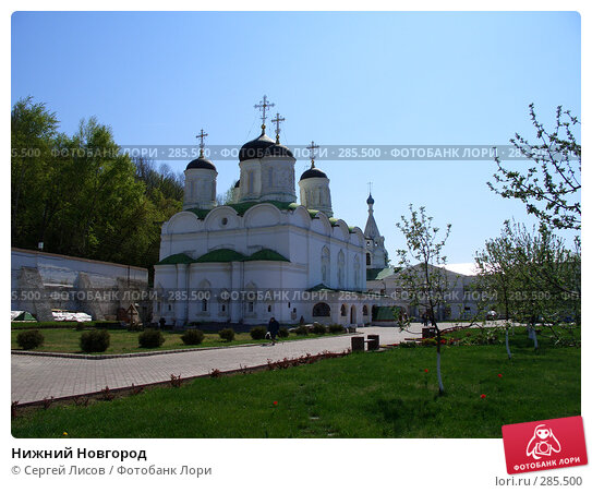 Нижний Новгород, фото № 285500, снято 2 мая 2008 г. (c) Сергей Лисов / Фотобанк Лори