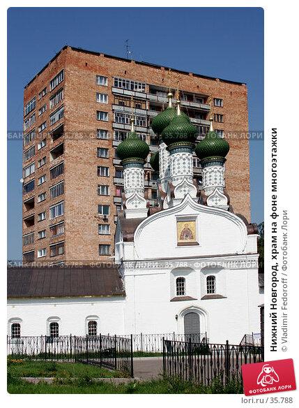 Нижний Новгород, храм на фоне многоэтажки, фото № 35788, снято 14 августа 2006 г. (c) Vladimir Fedoroff / Фотобанк Лори