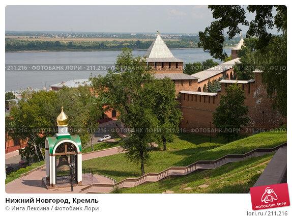 Нижний Новгород, Кремль, фото № 211216, снято 30 июля 2007 г. (c) Инга Лексина / Фотобанк Лори