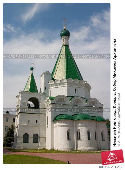 Нижний Новгород, Кремль, Собор Михаила Архангела, фото № 211212, снято 30 июля 2007 г. (c) Инга Лексина / Фотобанк Лори
