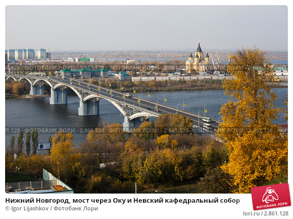 Купить «Нижний Новгород, мост через Оку и Невский кафедральный собор», фото № 2861128, снято 9 октября 2011 г. (c) Igor Lijashkov / Фотобанк Лори