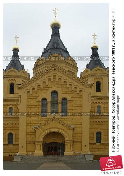Нижний Новгород, Собор Александра Невского 1881 г., архитектор Р. Киливейн, фото № 41452, снято 6 декабря 2006 г. (c) Parmenov Pavel / Фотобанк Лори