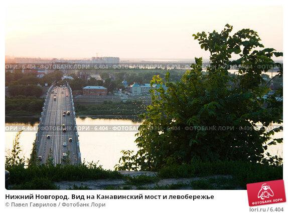 Нижний Новгород. Вид на Канавинский мост и левобережье, фото № 6404, снято 25 июля 2006 г. (c) Павел Гаврилов / Фотобанк Лори