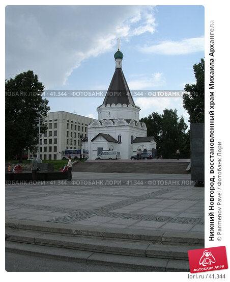 Купить «Нижний Новгород, восстановленный храм Михаила Архангела», фото № 41344, снято 15 июня 2005 г. (c) Parmenov Pavel / Фотобанк Лори