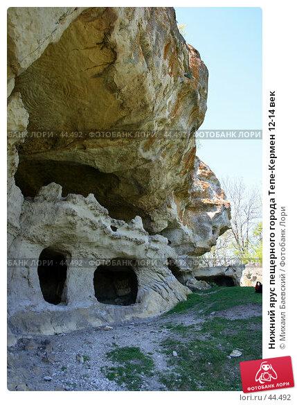 Нижний ярус пещерного города Тепе-Кермен 12-14 век, фото № 44492, снято 13 мая 2007 г. (c) Михаил Баевский / Фотобанк Лори