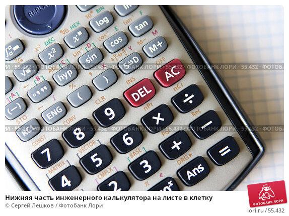 Купить «Нижняя часть инженерного калькулятора на листе в клетку», фото № 55432, снято 18 мая 2007 г. (c) Сергей Лешков / Фотобанк Лори