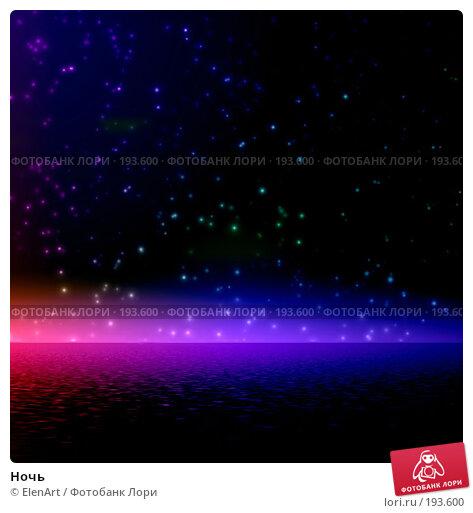 Ночь, иллюстрация № 193600 (c) ElenArt / Фотобанк Лори