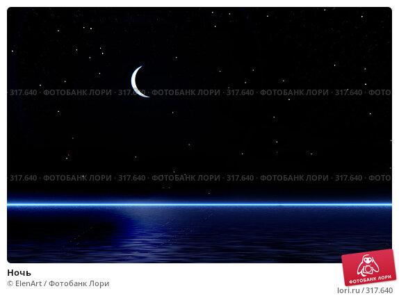 Ночь, иллюстрация № 317640 (c) ElenArt / Фотобанк Лори