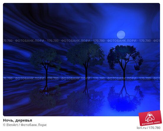Ночь, деревья, иллюстрация № 170780 (c) ElenArt / Фотобанк Лори
