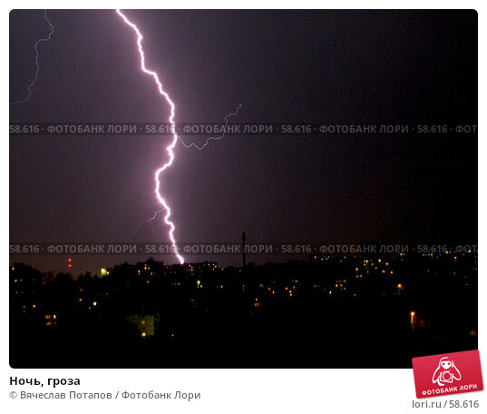 Ночь, гроза, фото № 58616, снято 19 августа 2006 г. (c) Вячеслав Потапов / Фотобанк Лори