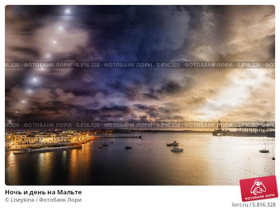 Ночь и день на Мальте (2013 год). Стоковое фото, фотограф Liseykina / Фотобанк Лори