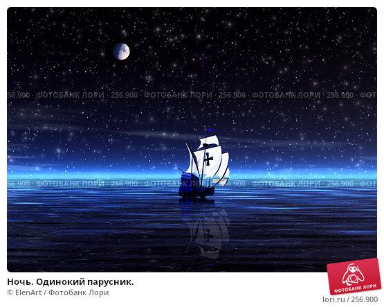 Ночь. Одинокий парусник., иллюстрация № 256900 (c) ElenArt / Фотобанк Лори