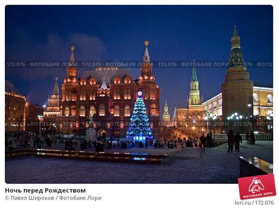 Купить «Ночь перед Рождеством», эксклюзивное фото № 172076, снято 6 января 2008 г. (c) Павел Широков / Фотобанк Лори