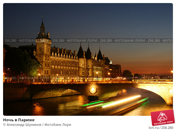 Купить «Ночь в Париже», фото № 258280, снято 25 августа 2007 г. (c) Александр Шуников / Фотобанк Лори