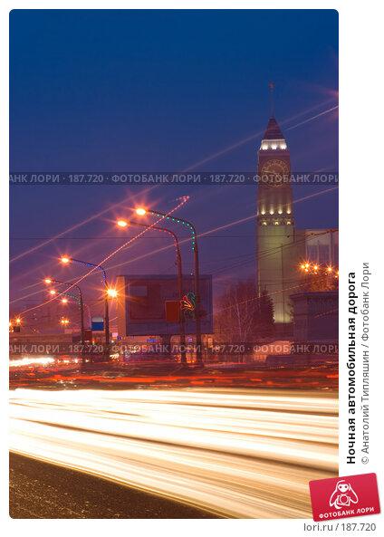 Ночная автомобильная дорога, фото № 187720, снято 8 декабря 2007 г. (c) Анатолий Типляшин / Фотобанк Лори