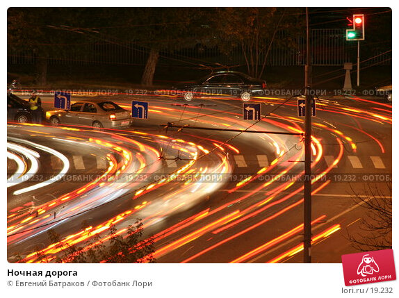 Ночная дорога, фото № 19232, снято 11 октября 2006 г. (c) Евгений Батраков / Фотобанк Лори