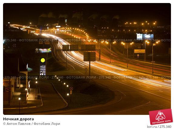 Ночная дорога, фото № 275340, снято 24 апреля 2008 г. (c) Антон Павлов / Фотобанк Лори