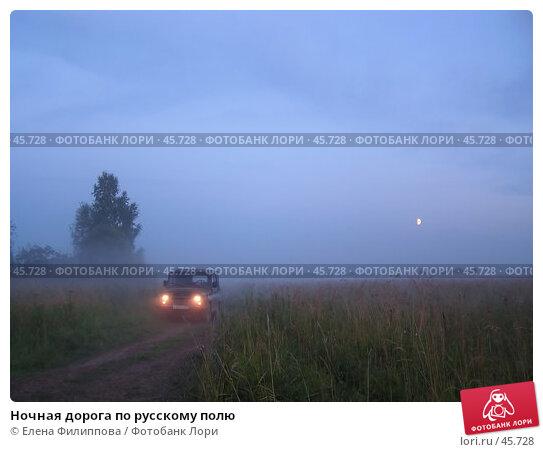 Ночная дорога по русскому полю, фото № 45728, снято 14 августа 2005 г. (c) Елена Филиппова / Фотобанк Лори