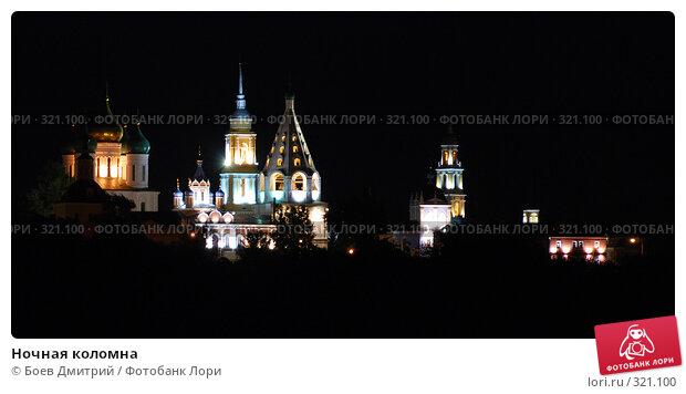 Купить «Ночная коломна», фото № 321100, снято 15 мая 2008 г. (c) Боев Дмитрий / Фотобанк Лори