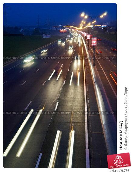 Купить «Ночная МКАД», фото № 9756, снято 23 сентября 2006 г. (c) Давид Мзареулян / Фотобанк Лори