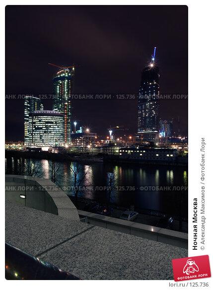 Купить «Ночная Москва», фото № 125736, снято 1 декабря 2006 г. (c) Александр Максимов / Фотобанк Лори