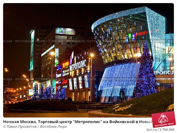 902d77b2b0f0 Купить «Ночная Москва. Торговый центр