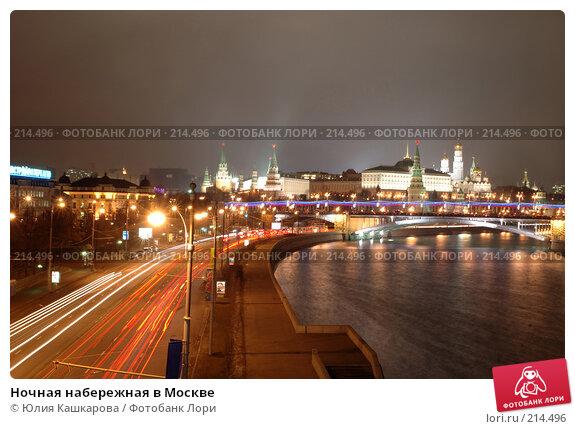 Ночная набережная в Москве, фото № 214496, снято 27 декабря 2007 г. (c) Юлия Кашкарова / Фотобанк Лори
