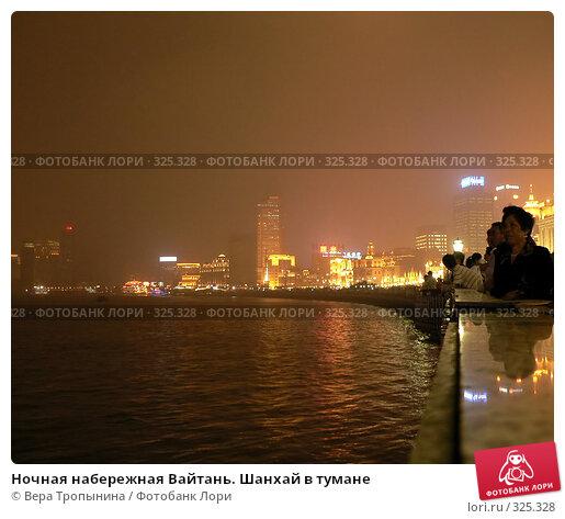 Ночная набережная Вайтань. Шанхай в тумане, фото № 325328, снято 22 октября 2016 г. (c) Вера Тропынина / Фотобанк Лори