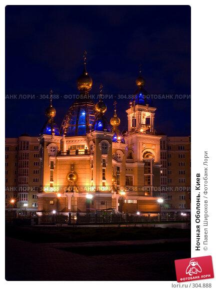 Ночная Оболонь. Киев, эксклюзивное фото № 304888, снято 6 мая 2008 г. (c) Павел Широков / Фотобанк Лори