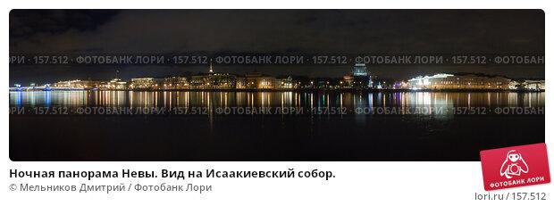 Ночная панорама Невы. Вид на Исаакиевский собор., фото № 157512, снято 23 января 2017 г. (c) Мельников Дмитрий / Фотобанк Лори