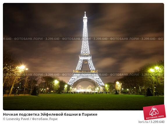 Купить «Ночная подсветка Эйфелевой башни в Париже», фото № 3299640, снято 30 декабря 2009 г. (c) Losevsky Pavel / Фотобанк Лори